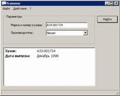 Скриншот программы Frameno, демонстрирующий ввод и получение данных.