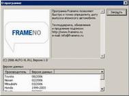 Скриншот программы Frameno: блок сведений о программе.
