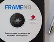 CD-диск с программой Frameno.