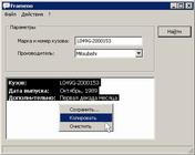 Скриншот программы Frameno, демонстрирующий ввод и получение данных, а также работу с программой.